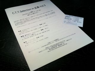 C.T.T. Selection in Hiroshima Vol.3